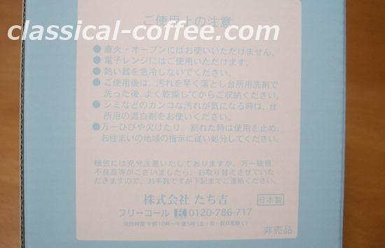森のコーヒーのマグカップ